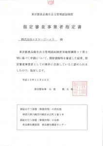 東京都指定審査事業者指定書